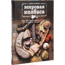 """Книга """"Мировая колбаса"""""""